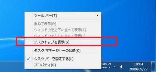 windows 7の デスクトップの表示 機能の紹介とカスタマイズ niyoな日記